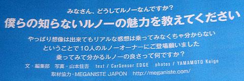 Car Sensor EDGE 2008 May Vol.67