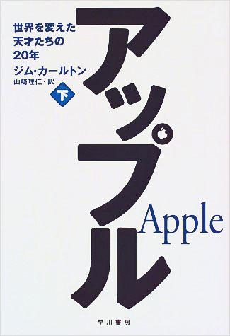 Apple 下