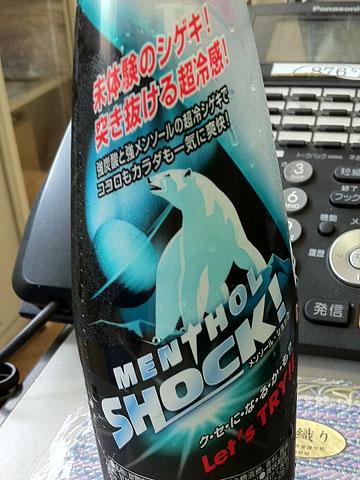 mshock2