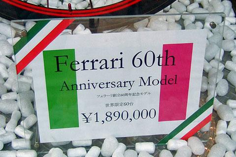 コルナゴ for フェラーリ