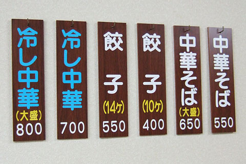 浅草軒分店 04