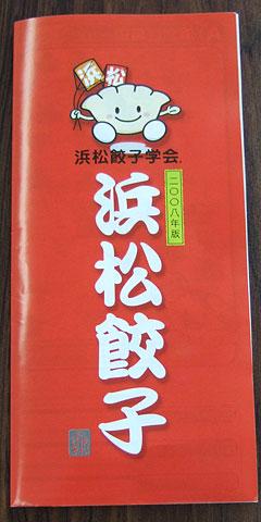 浜松餃子マップ 2008
