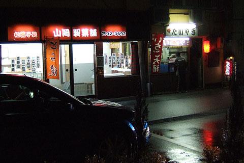 山岡製菓舗