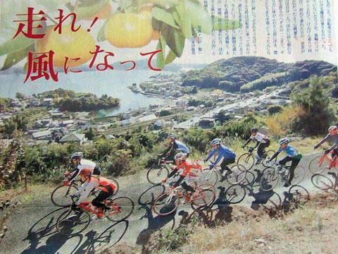 自転車トーマス