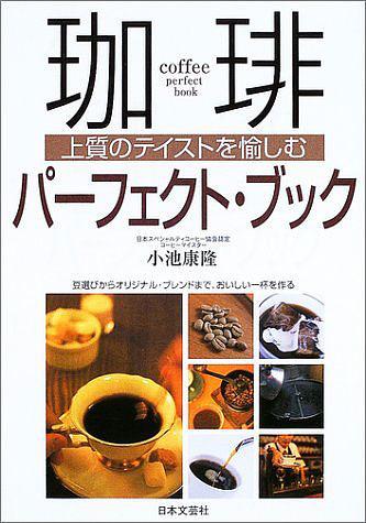 珈琲パーフェクト・ブック