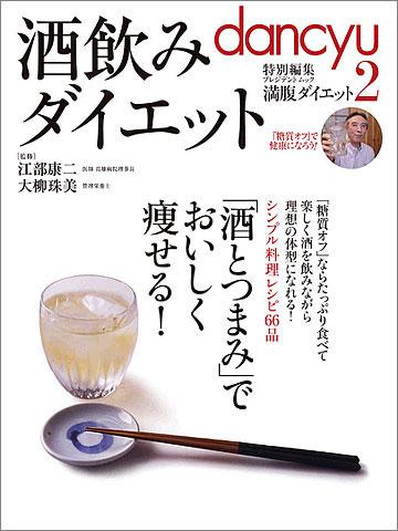酒飲みダイエット (プレジデントムック dancyu)