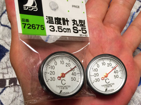 シンワ 温度計