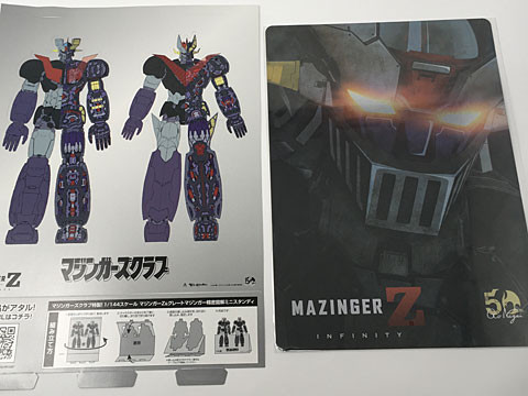 MazingerZ