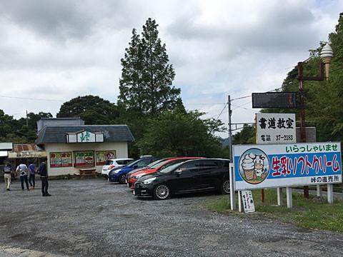 MinamiBousou
