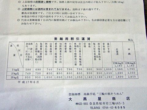 大黒屋 素麺