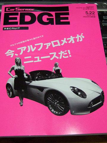Car Sensor EDGE
