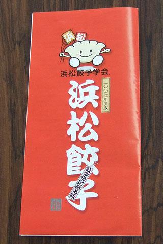 浜松餃子マップ 表紙
