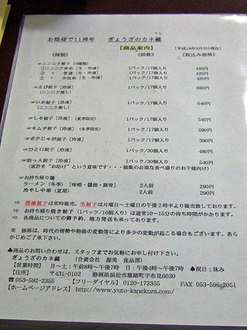 カネ蔵 06