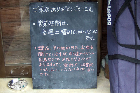 ヤマガラコーヒー