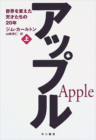 Apple 上