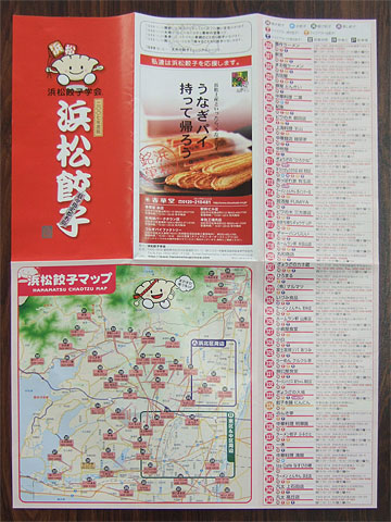 浜松餃子マップ 表