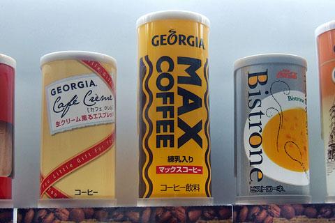 GEORGIA MAX COFFEE