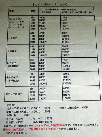 カネ蔵 02