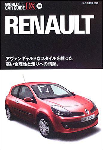 ルノー World Car Guide DX 10