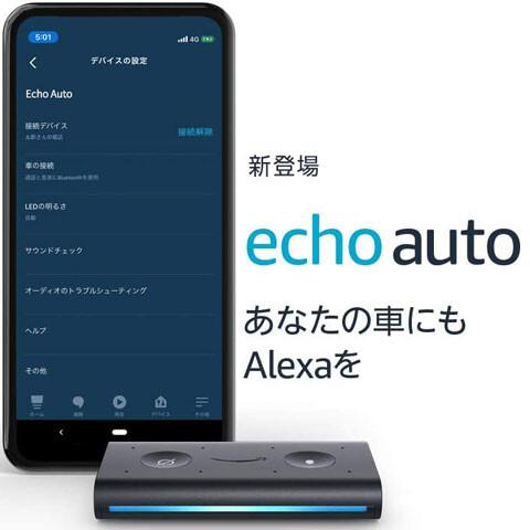 EchoAuto