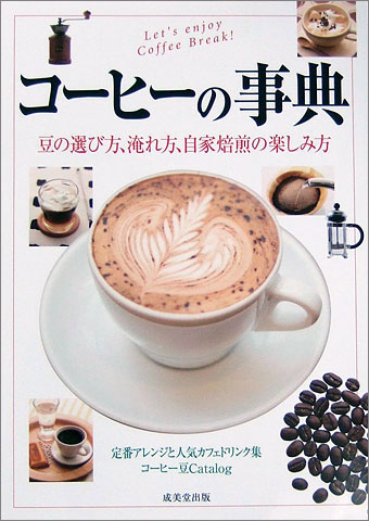 コーヒーの事典