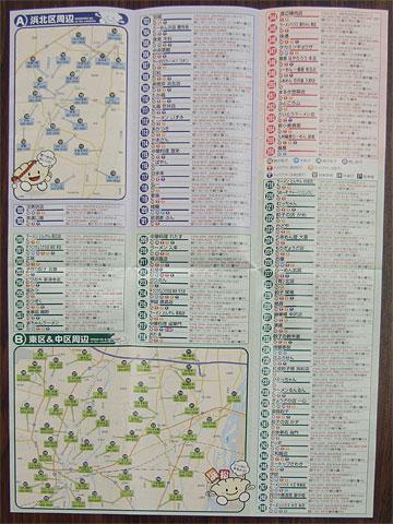 浜松餃子マップ 裏