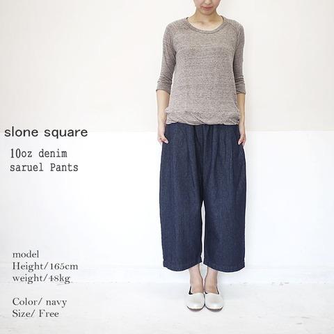 8/17(土) slone square スロンスクエア 10オンスデニムサルエル風パンツ