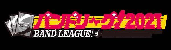 バンドリーグ!2021_logo