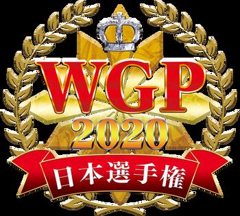 WGP2020logo