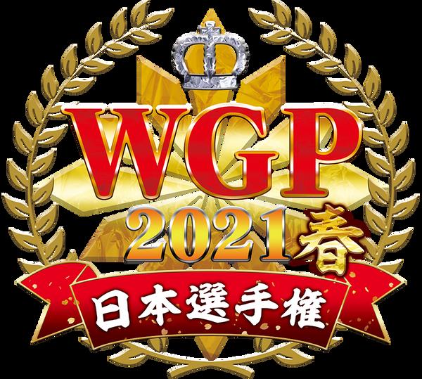 wgp2021spring_logo