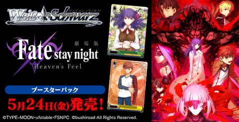 Fate-stay-night_HFa