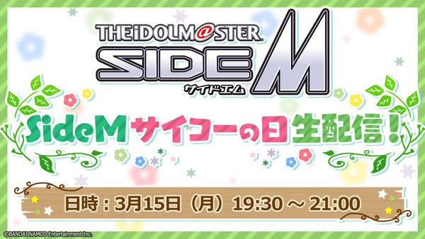 sideM_2021PM_1280x720_youtube