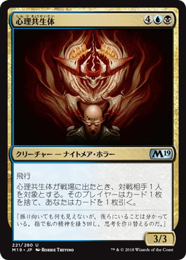 psychic_symbiont
