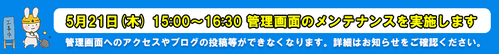 banner_maintenance_0521