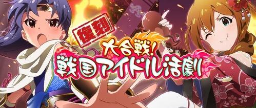 【復刻】大合戦!戦国アイドル活劇:バナー