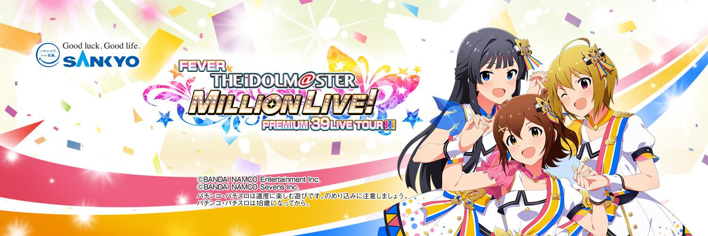 パチンコ ミリオン ライブ PFアイドルマスター ミリオンライブ!