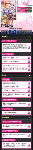 screencapture-sp-pf-mbga-jp-12008305-2019-01-04-18_59_53