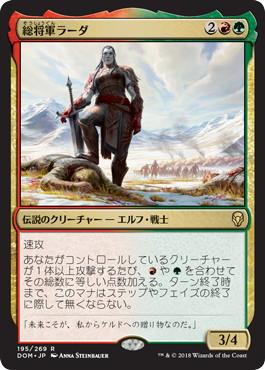 grand_warlord_radha