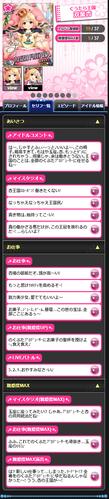 screencapture-sp-pf-mbga-jp-12008305-2019-01-04-17_27_34