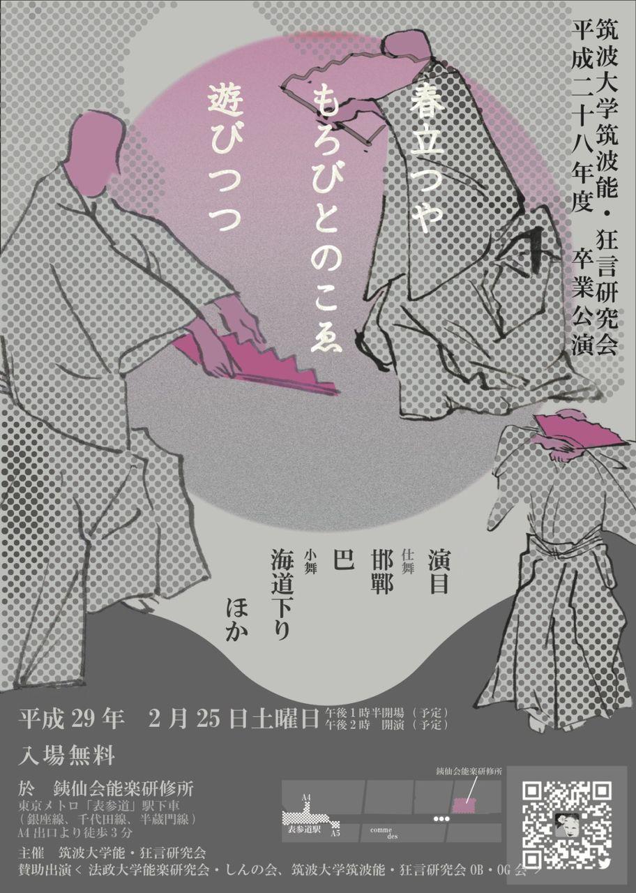 2017卒業公演!!!