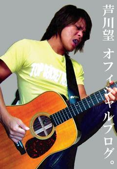芦川望オフィシャルブログ