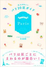 parisbook_01