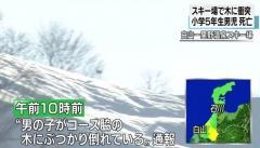小5男児 スキー場で立ち木にぶつかり死亡 石川