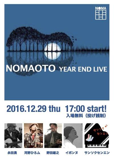 NOMAOTO2016冬2