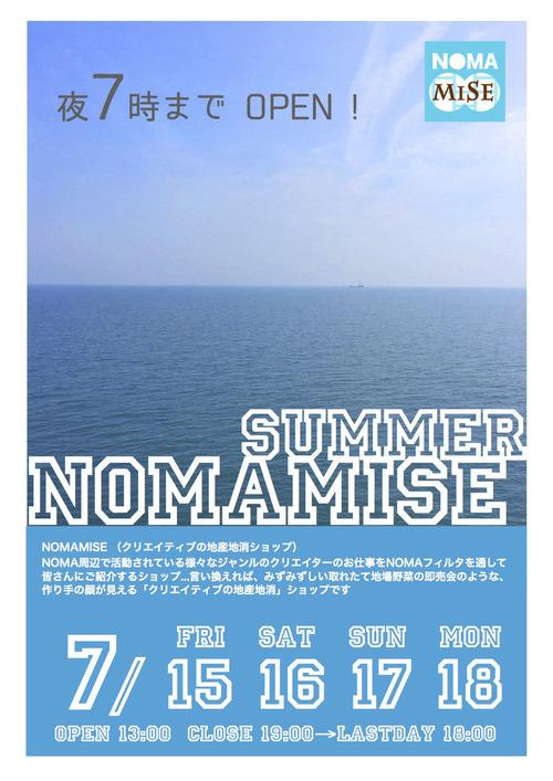 NOMAMISE2016夏 のコピー