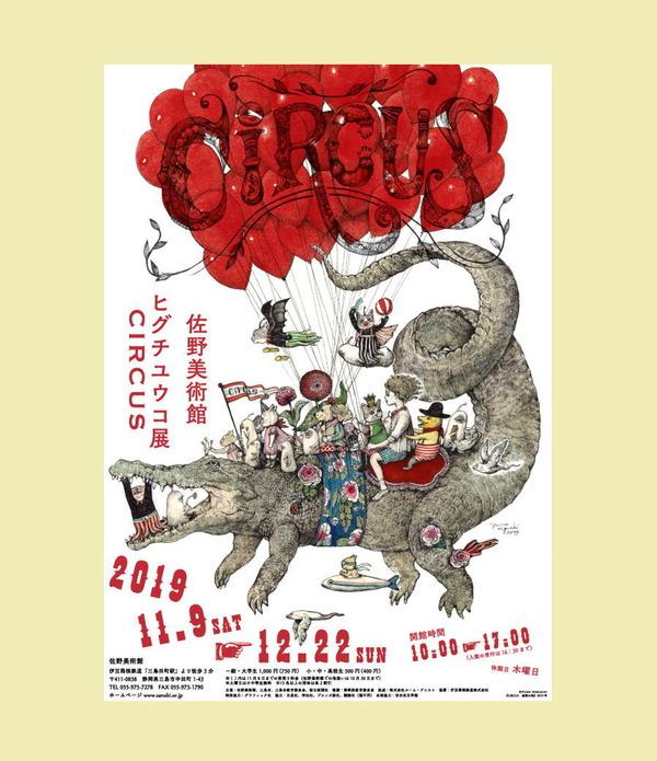 ヒグチユウコ展 (1)