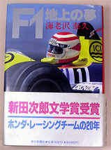 F1地上の夢