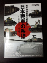 MOOK「日本戦車の系譜」