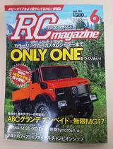 RCM 6月号