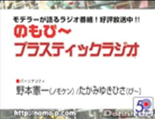 「のもぴ〜プラスティックラジオ」終了のお知らせ